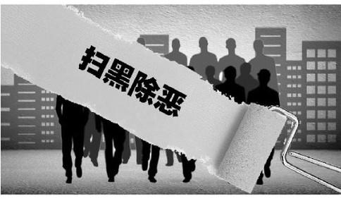 青岛检方受理审查拘捕81起涉黑恶案件
